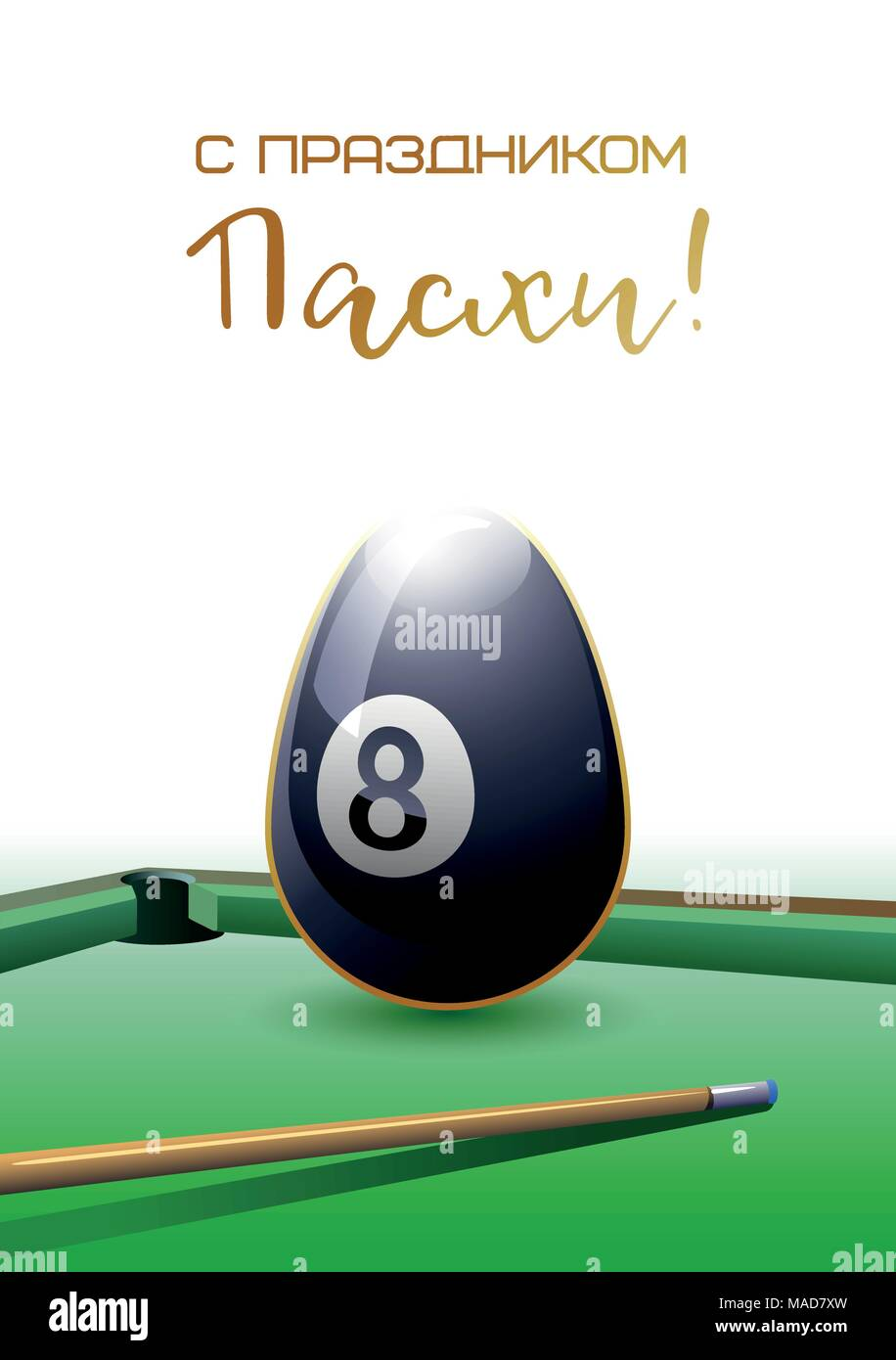 'Happy Easter' script in russian language. Sports greeting card. A realistic Easter egg in the shape of a billiard ball. Billiard table and billiard c - Stock Image
