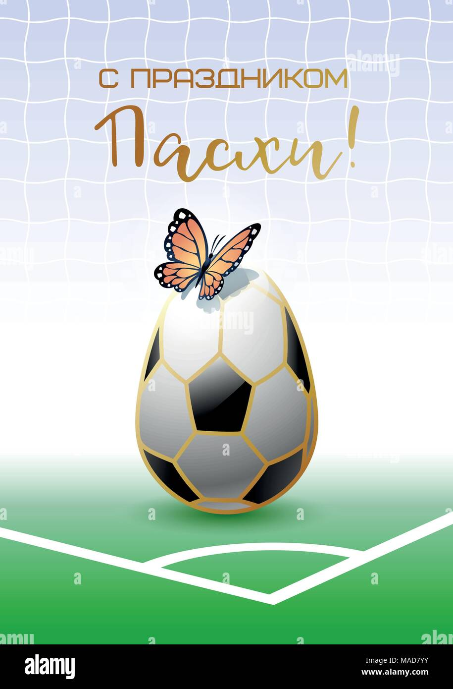 Happy easter script in russian language sports greeting card a happy easter script in russian language sports greeting card a realistic easter egg as a soccer ball and butterfly vector illustration m4hsunfo
