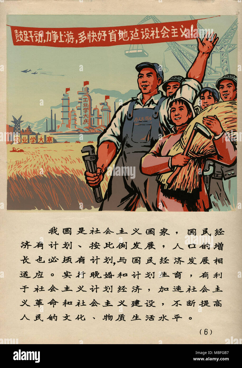 Farmers & Workers support Communism - Stock Image