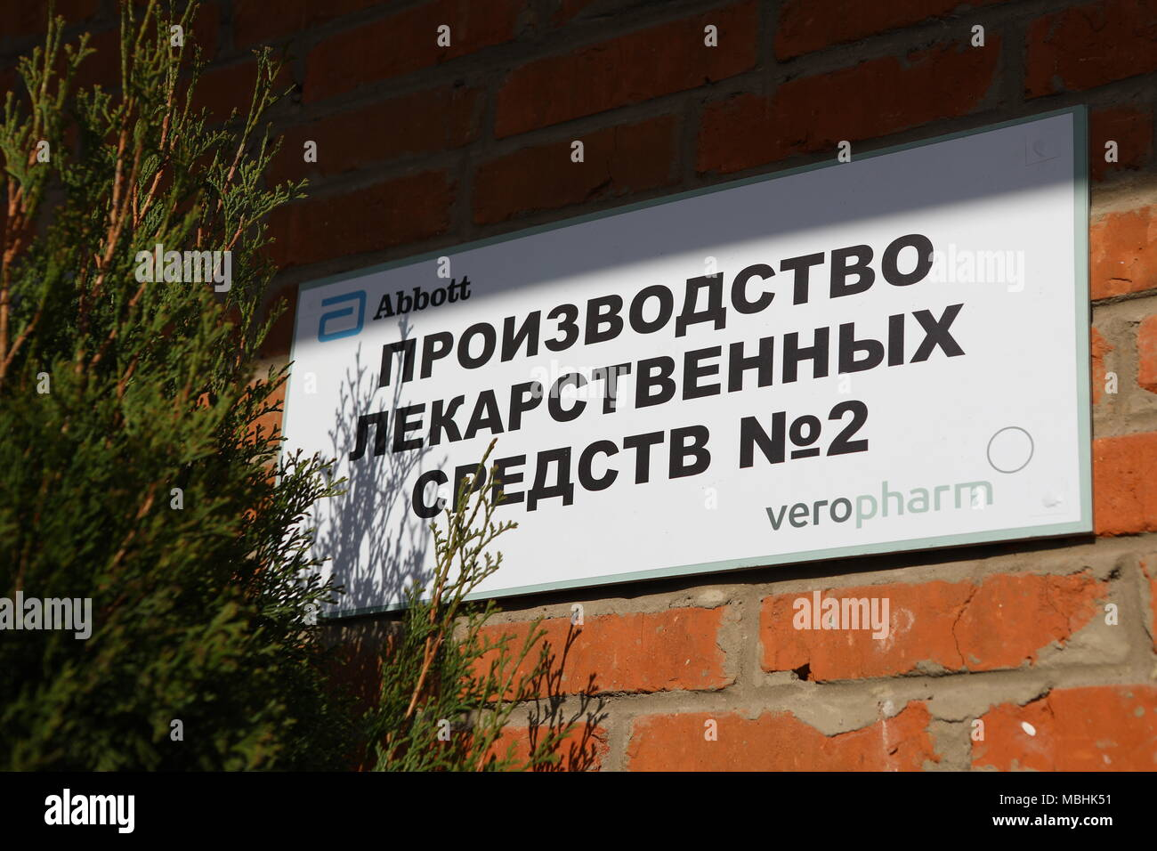 Belgorod, Russia. 10th Apr, 2018. BELGOROD, RUSSIA - APRIL 10, 2018: A sign at the Veropharm pharmaceutical plant where a new production line of Abbott's hormonal drugs has been launched. Anton Vergun/TASS Credit: ITAR-TASS News Agency/Alamy Live News - Stock Image