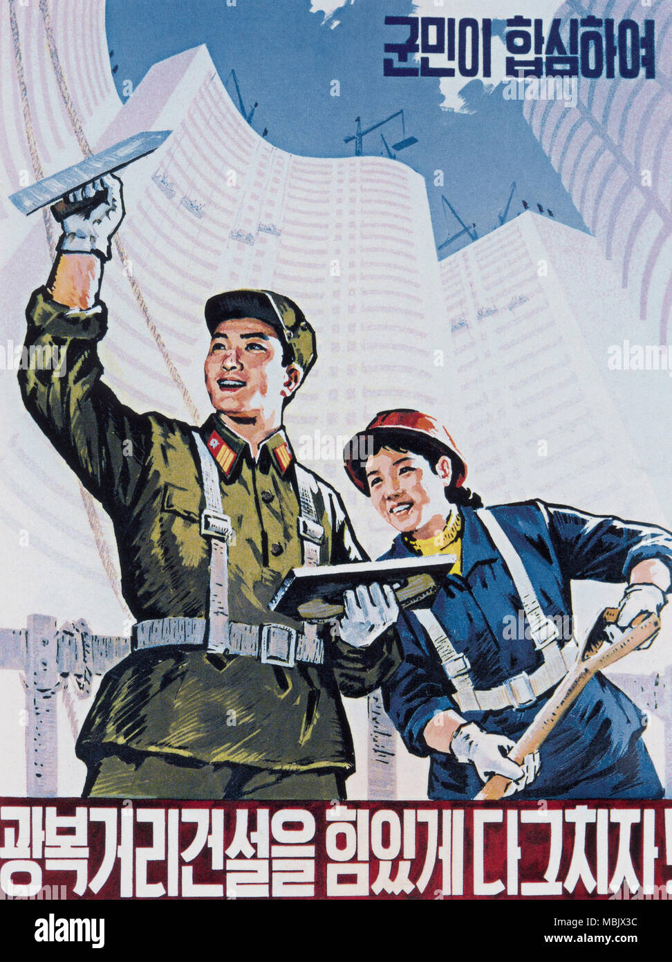 Army & people united,  speed up the construction of Kwangbok Street! - Stock Image