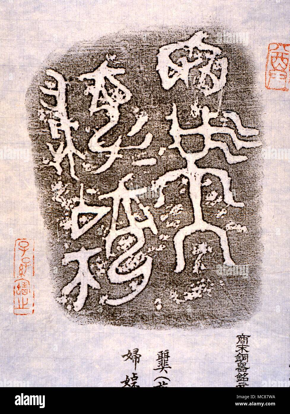 Chinese Mythology Frottage taken from early bronze utensil revealing pictographs which were later developed to form certain of the Chinese characters. Hong Kong - Stock Image