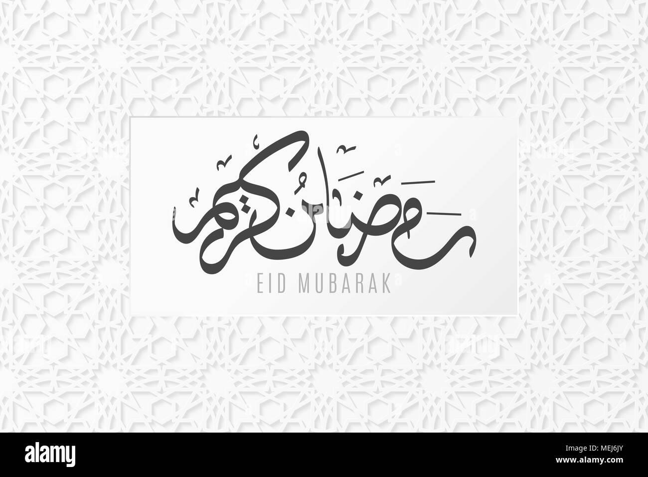 Ramadan Mubarak Black And White Stock Photos Images Alamy