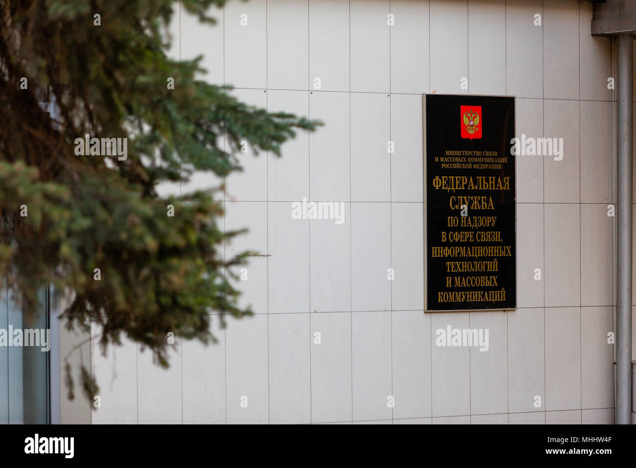 MOSCOW, RUSSIA - APRIL 30, 2018: Plaque at the entrance to the office Roskomnadzor building. After the rally on Sakharov Avenue against the blocking o Stock Photo