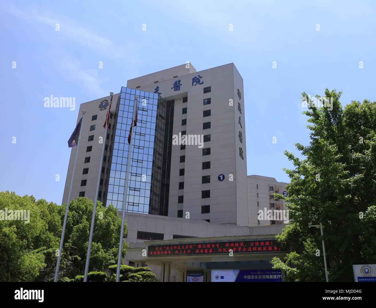 Sir Run Run Shaw Hospital in Hangzhou, China Stock Photo