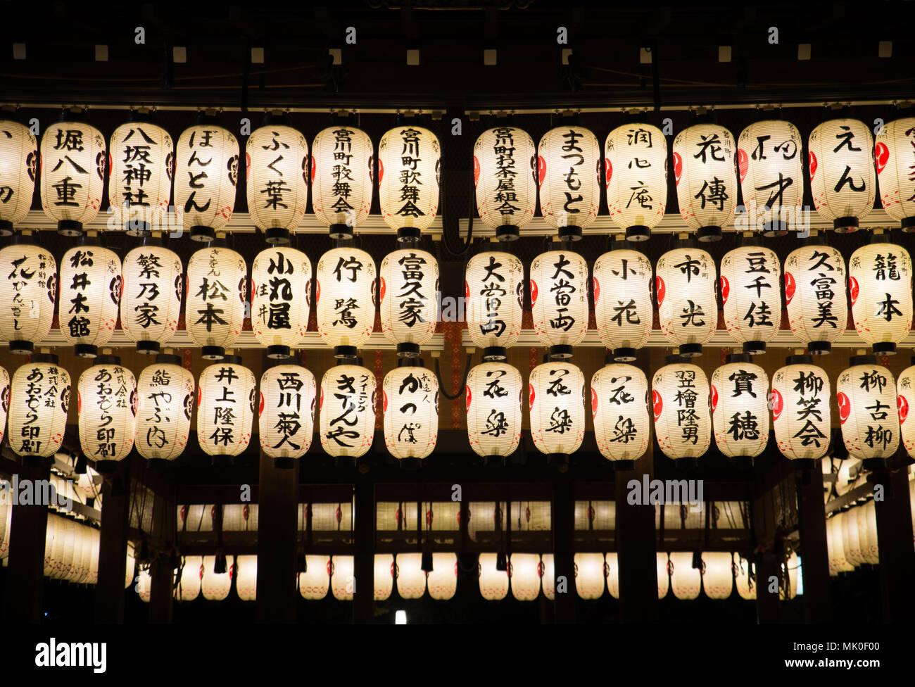 Japanese lanterns in Kyoto - Stock Image