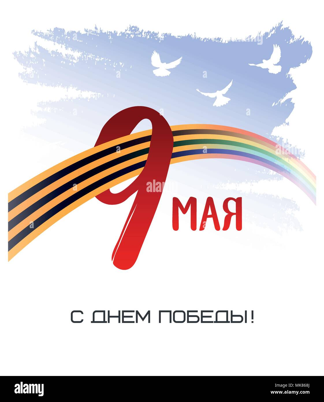 May 9. Happy Victory Day. Greeting card with ribbon, rainbow and doves. Russian language. Vector illustration. - Stock Image