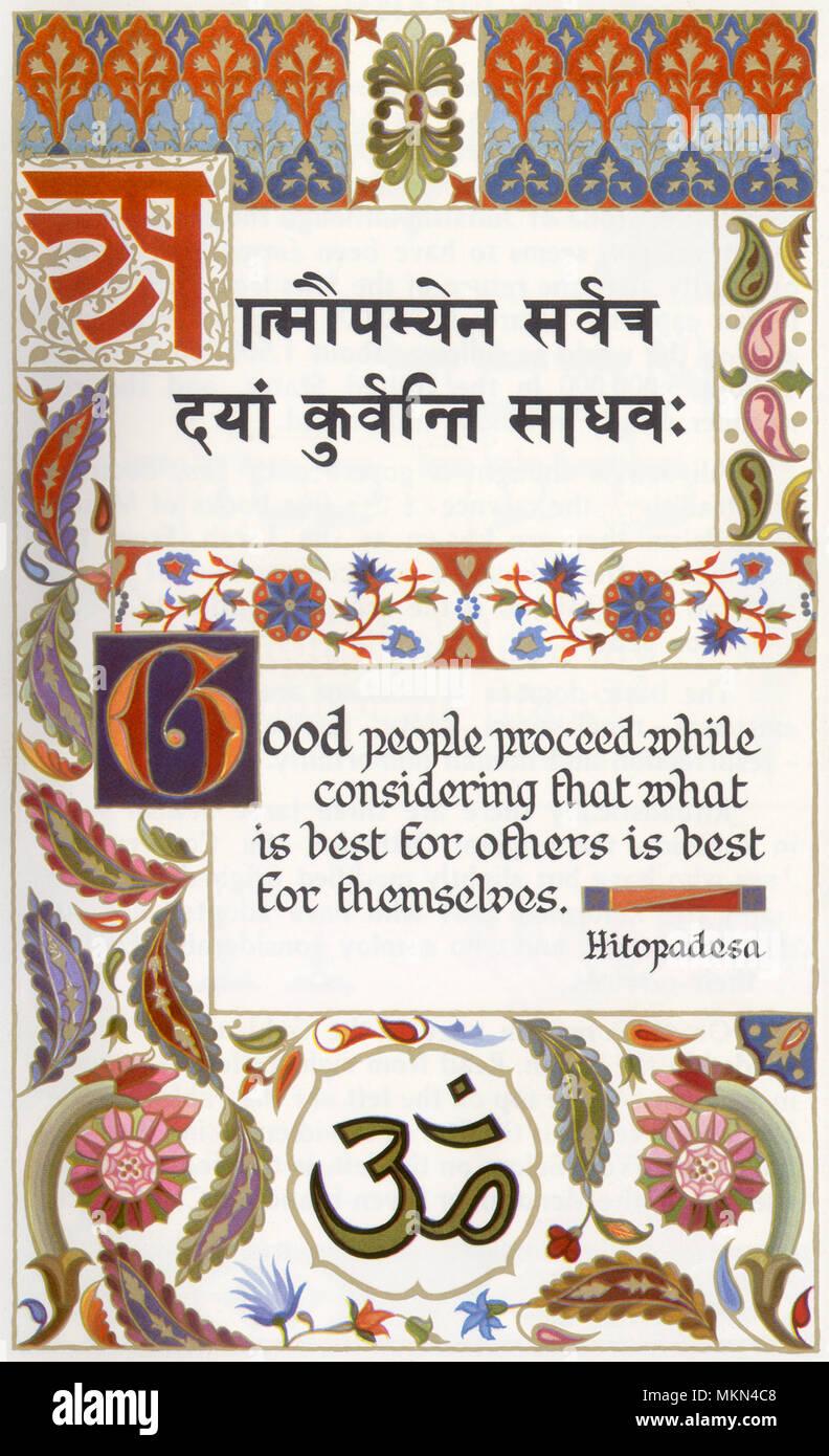 Hindu Scripture Quote - Stock Image