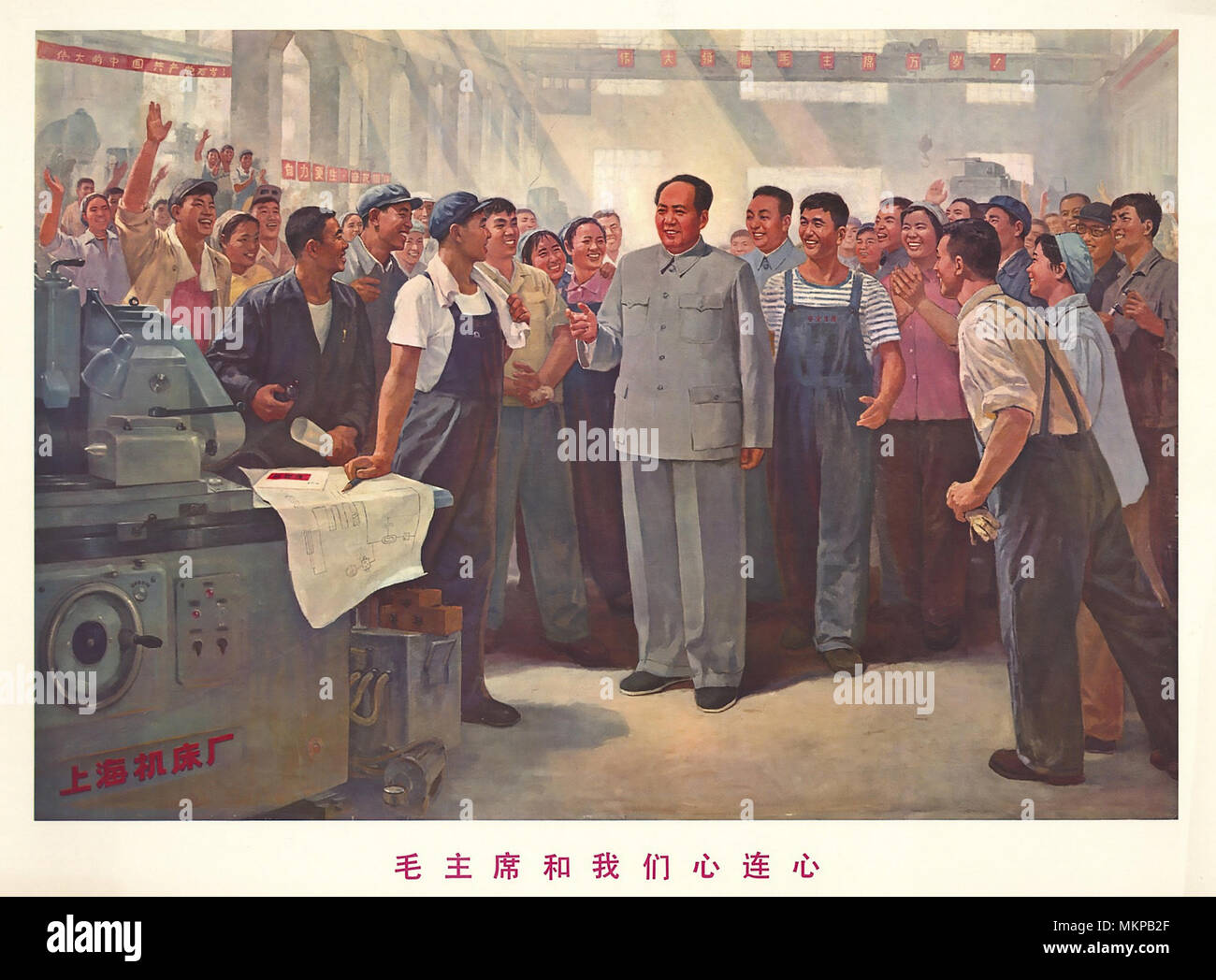 Chinese Cultural Revolution 1950's  Propaganda Picture Poster of the Working Class advocated by the Chinese Cultural Revolution with Chairman Mao surrounded by his adoring workers - Stock Image