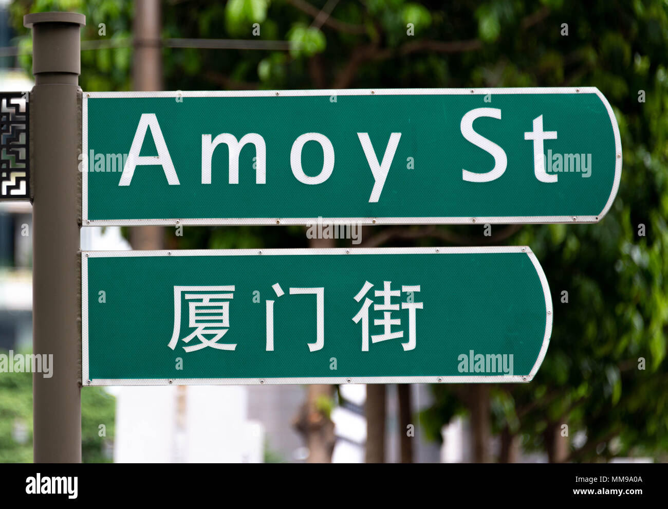 Sign for Amoy Street in downtown Singapore - Stock Image