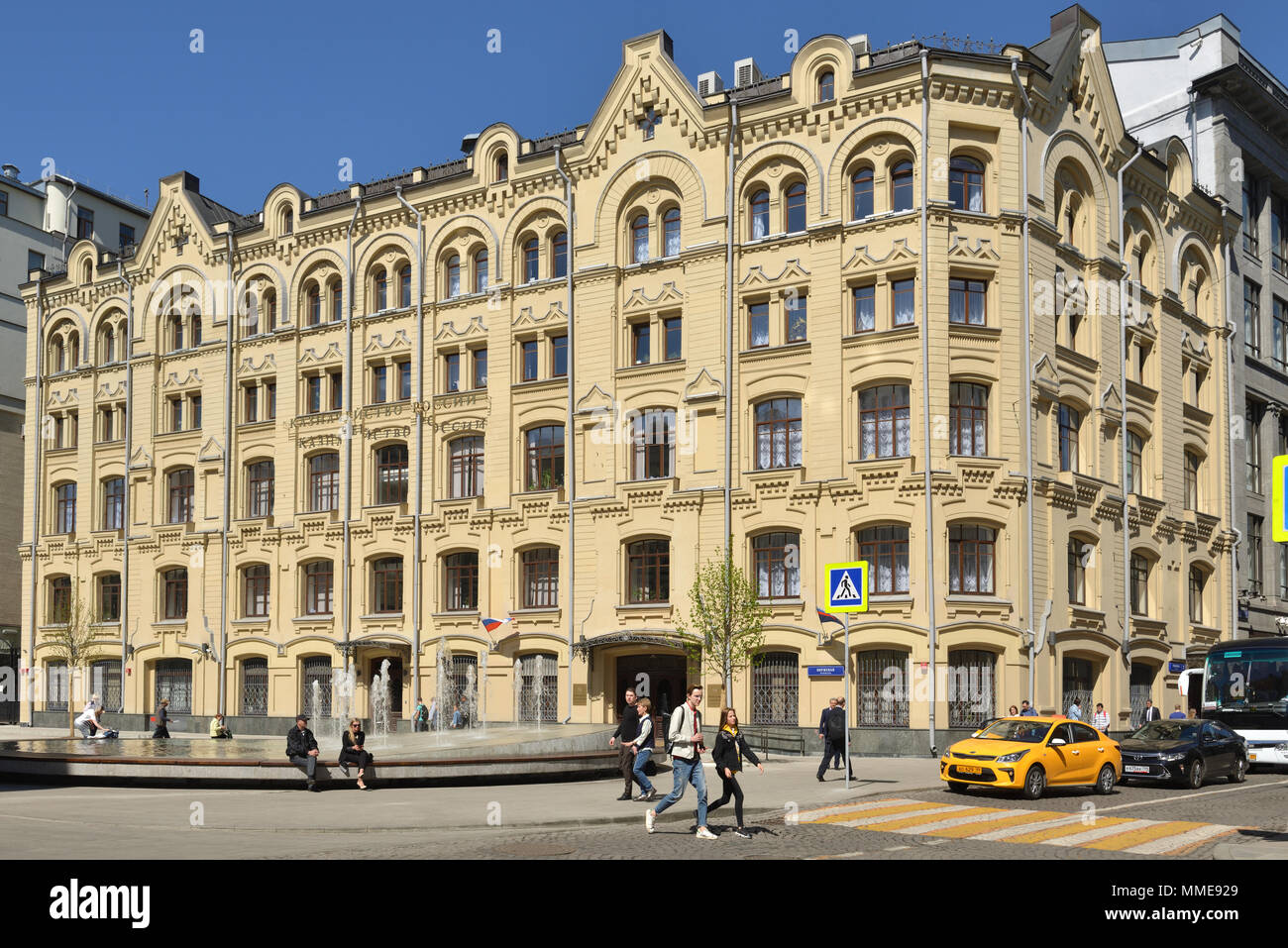 Federal Treasury building. City landscape - Stock Image