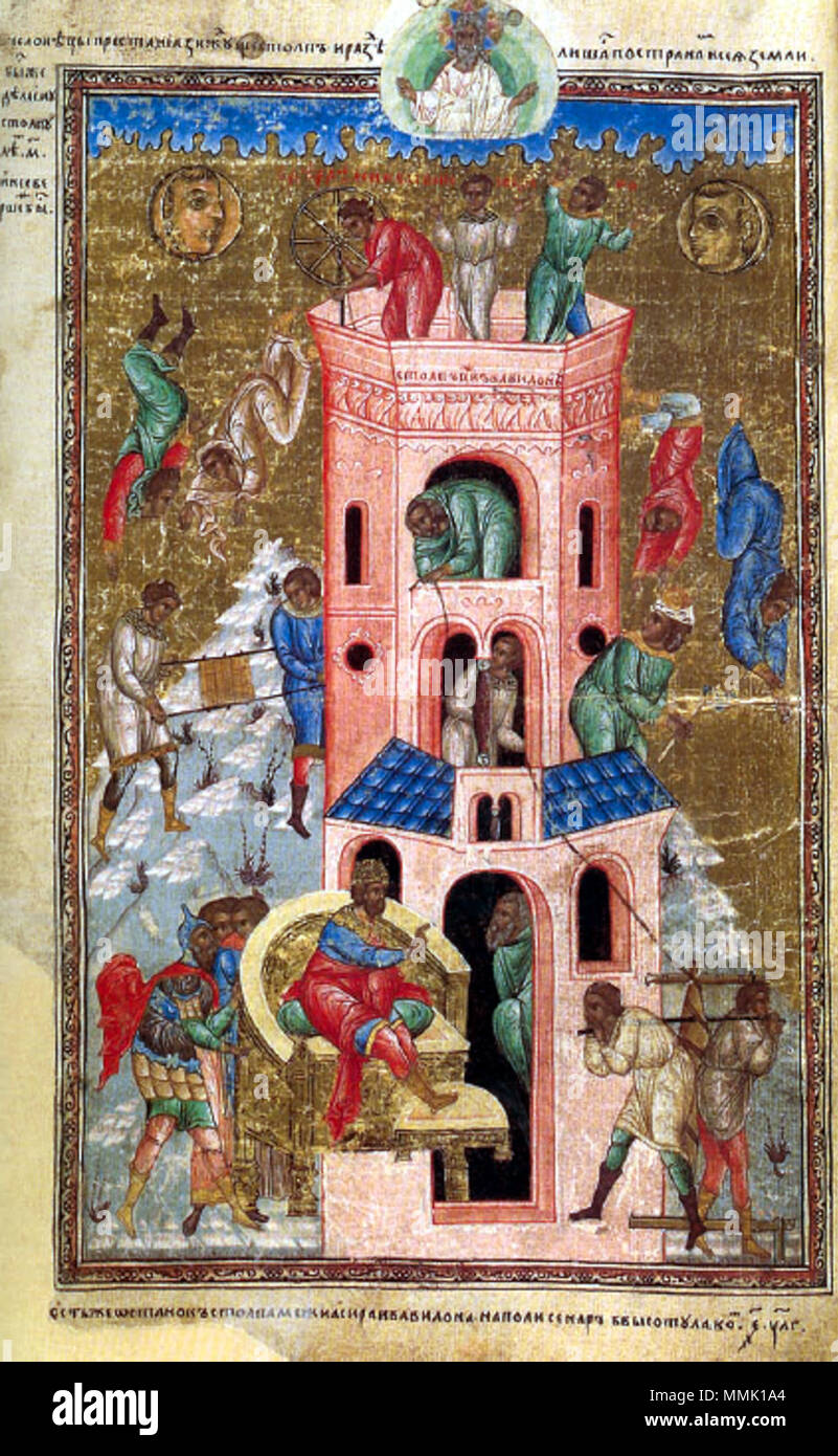 . The Tower of Babel, from a Russian manuscript of Cosmas Indicopleustes  . 1539. Anonymous Babel russia - Stock Image