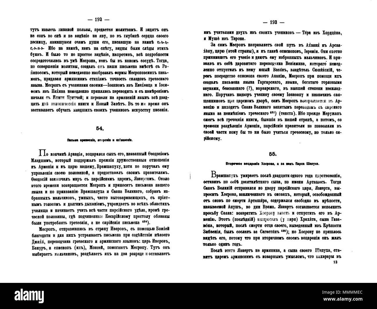 . English: History of Armenia - Movses Khorenatsi 1893 (page.192-193) Georgian alphabet  . 1893. Movses Khorenatsi History of Armenia - Movses Khorenatsi 1893 (page.192-193) - Stock Image