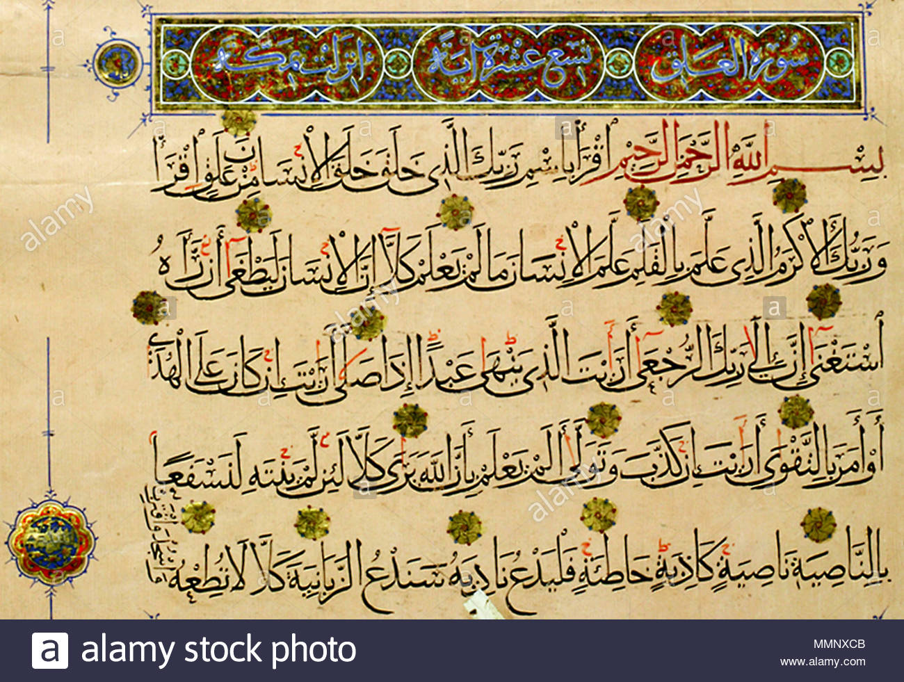 English Closeup Of Chapter 96 Of The Holy Quran Surah Al Alaq