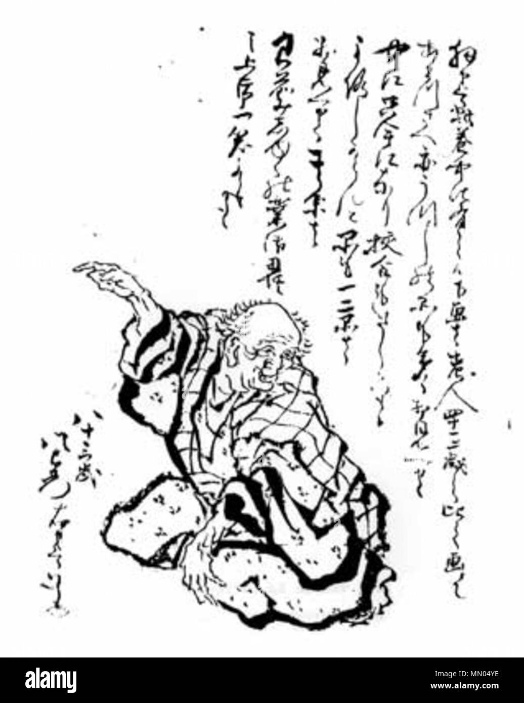 . Hokusai self-portrait  .   Katsushika Hokusai (1760–1849)   Alternative names Birth name: Tokitar? (???)  Description Japanese painter, draughtsman and printmaker  Date of birth/death 31 October 1760 10 May 1849  Location of birth/death Edo, today Tokyo Edo, today Tokyo  Work location Edo, today Tokyo, Nagoya, ?saka, Kyoto, Uraga  Authority control  : Q5586 VIAF:?69033717 ISNI:?0000 0001 2138 1517 ULAN:?500060426 LCCN:?n80043599 NLA:?36189466 WorldCat Hokusai selfportrait - Stock Image