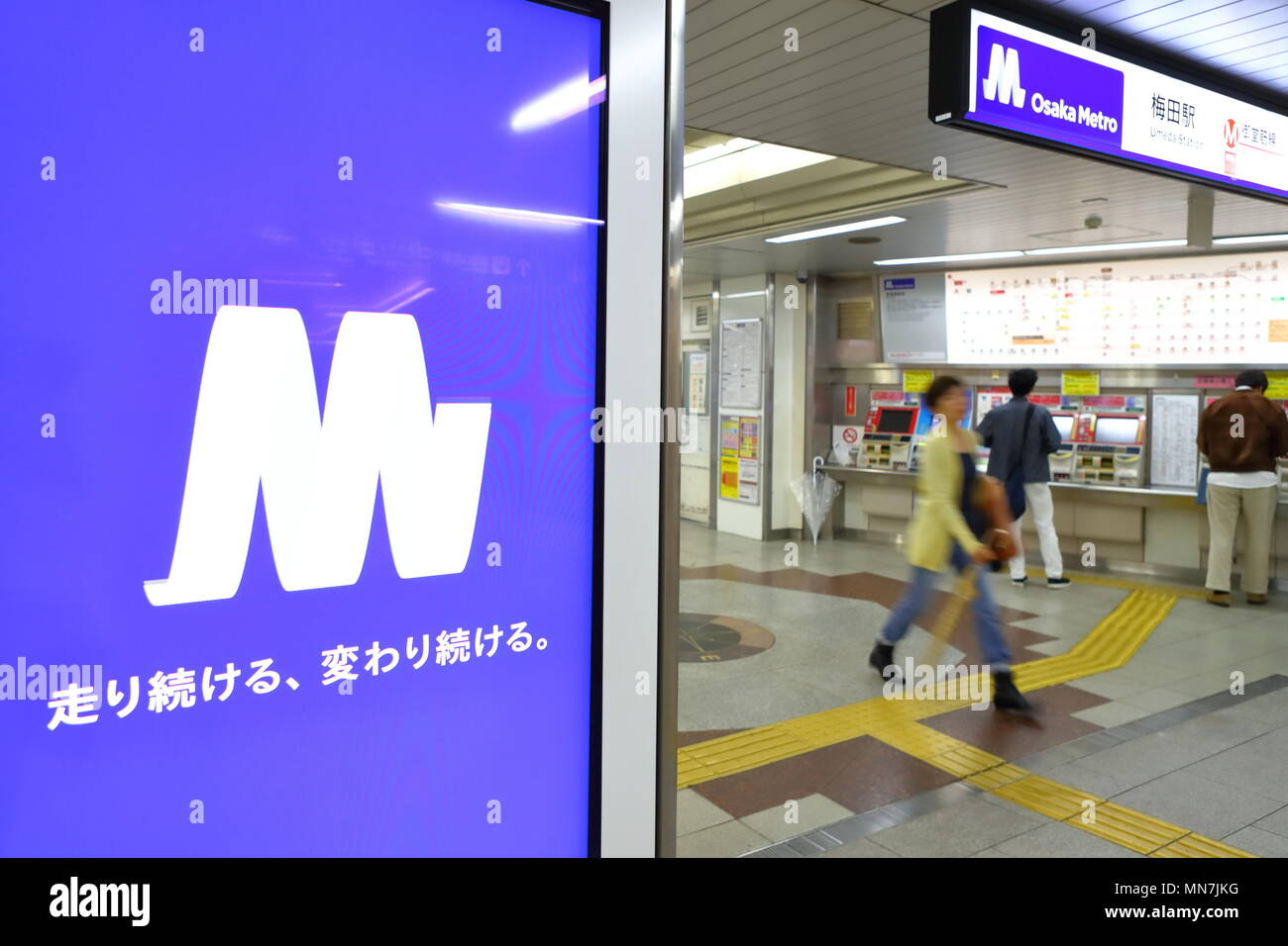 Monday. 7th May, 2018. Osaka Metro, the rapid transit network in Osaka, Japan on Monday, May 7, 2018. Osaka Municipal Subway was privatized on April 1 with the launch of Osaka Metro Co. Credit: Naoki Nishimura/AFLO/Alamy Live News - Stock Image