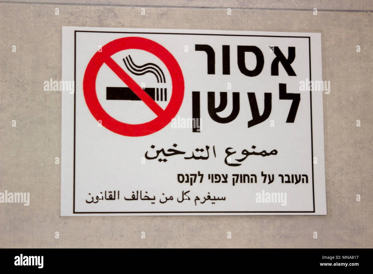 7 May 2018 l A no smoking sign with symbol in Hebrew and Arabic at the entrance to the public toilets in the Masada visitors centre Judea Israel - Stock Image