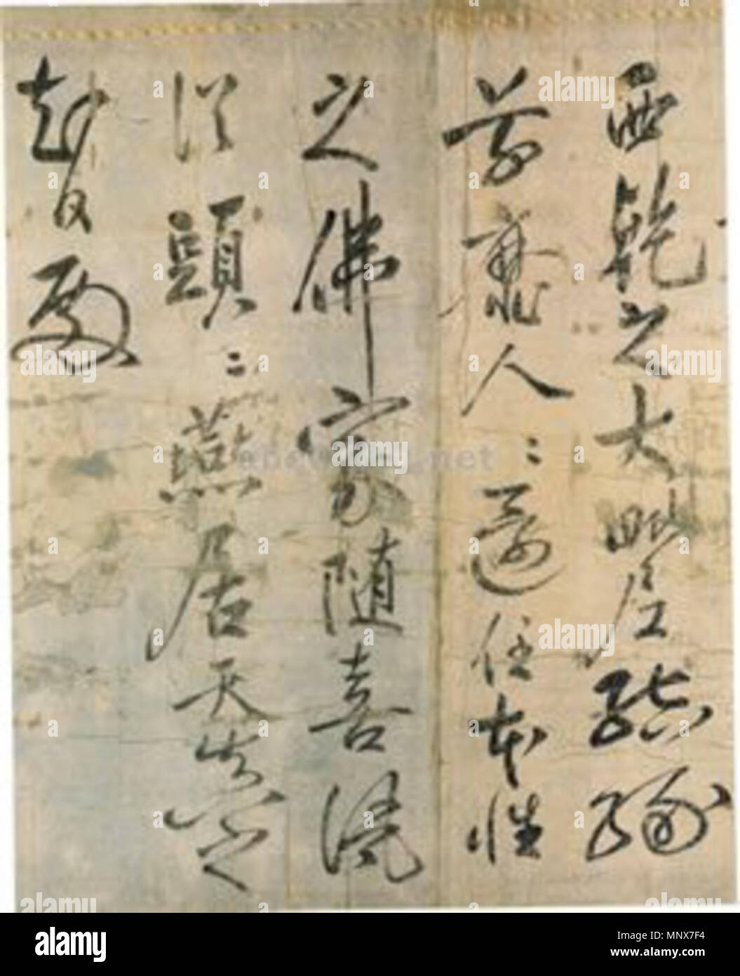 . English: Letter soliciting donations for the restoration of Sennyū-ji temple (泉涌寺勧縁疏, Sennyū-ji kanenso). one scroll, ink on paper, 40.6 cm × 296.0 cm (16.0 in × 116.5 in). Located at Sennyū-ji, Kyoto. The item has been designated as National Treasure of Japan in the category ancient documents. October 1221. Shunjō 1111 Sennyu-ji restoration - Stock Image