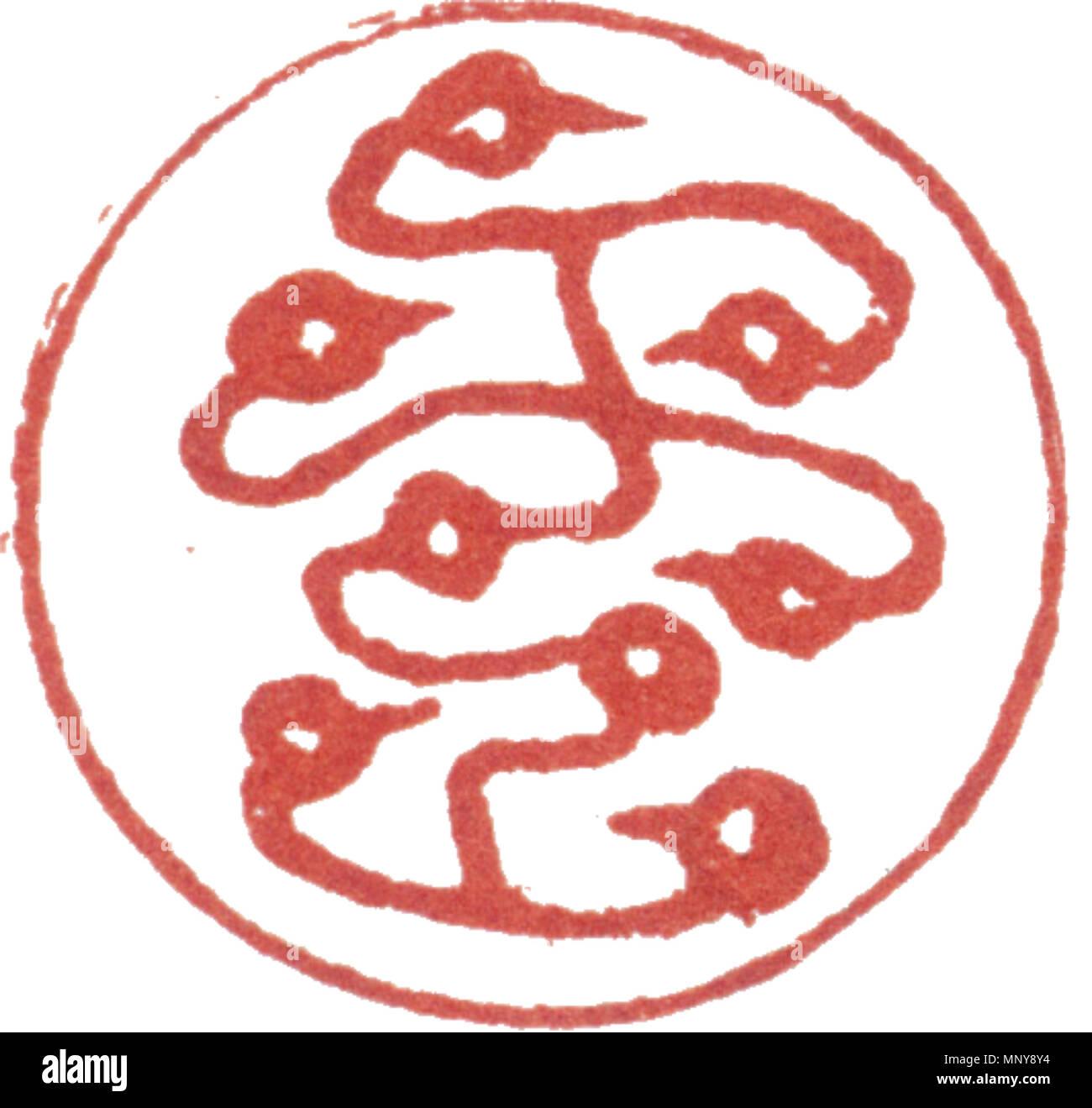. English: Seal of Wang Zhideng . Ming Dynasty. 王穉登 Wang Zhideng 1250 Wang Zhideng seals (family name stylised) - Stock Image