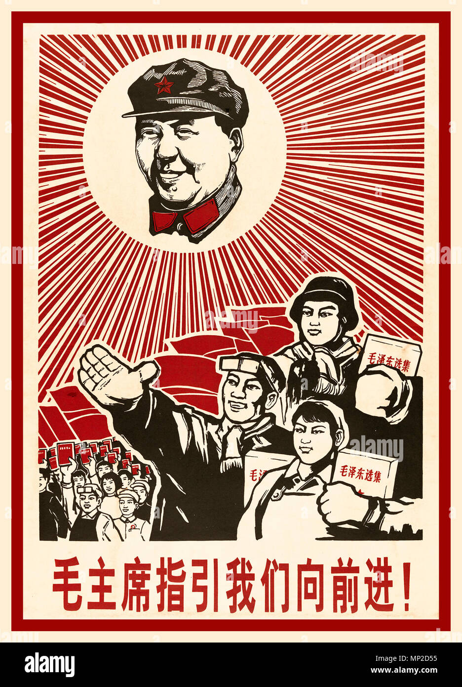 Vintage 1960's Chinese Propaganda Poster 'Chairman Mao leads us Forward,' 1968  Shaomin Li Chinese propoganda posters - Stock Image