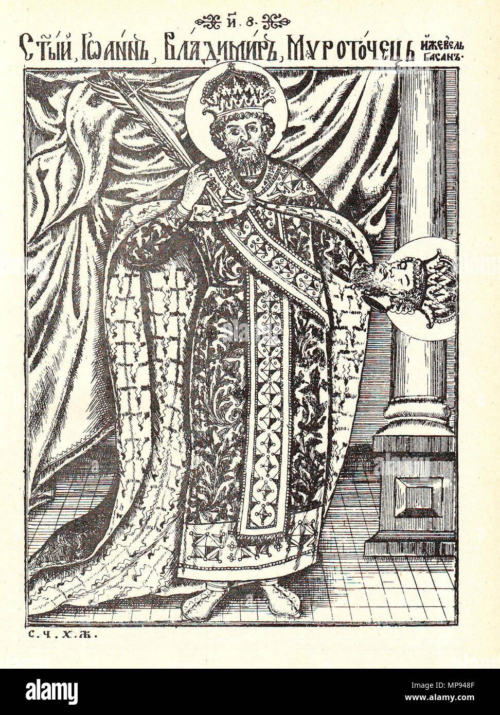 English: Engraving of Saint Jovan Vladimir in Stemmatographia . 1741.  Hristofor Žefarović 1084 Saint Jovan Vladimir (Stemmatographia)