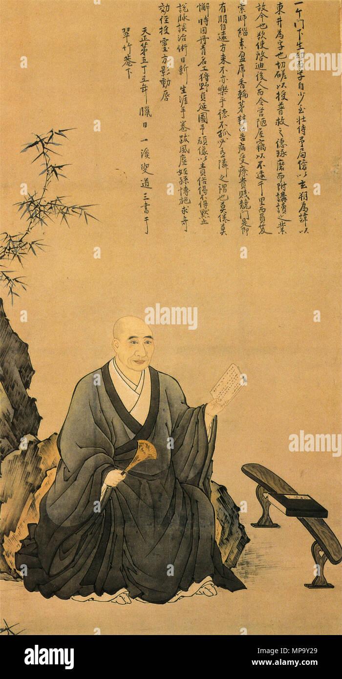 848 Manase Dōsan - Stock Image