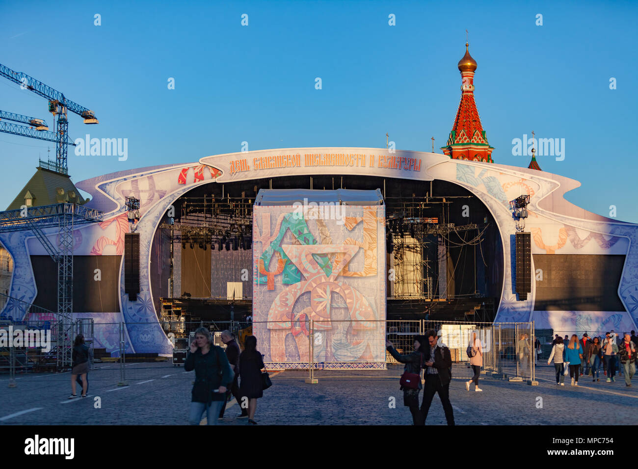 MOSCOW, RUSSIA - May 21, 2018: Preparing a scene on Red Square near the Kremlin for events dedicated to the Day of Slavic Writing and Culture on May 24, 2018 in Moscow - Stock Image