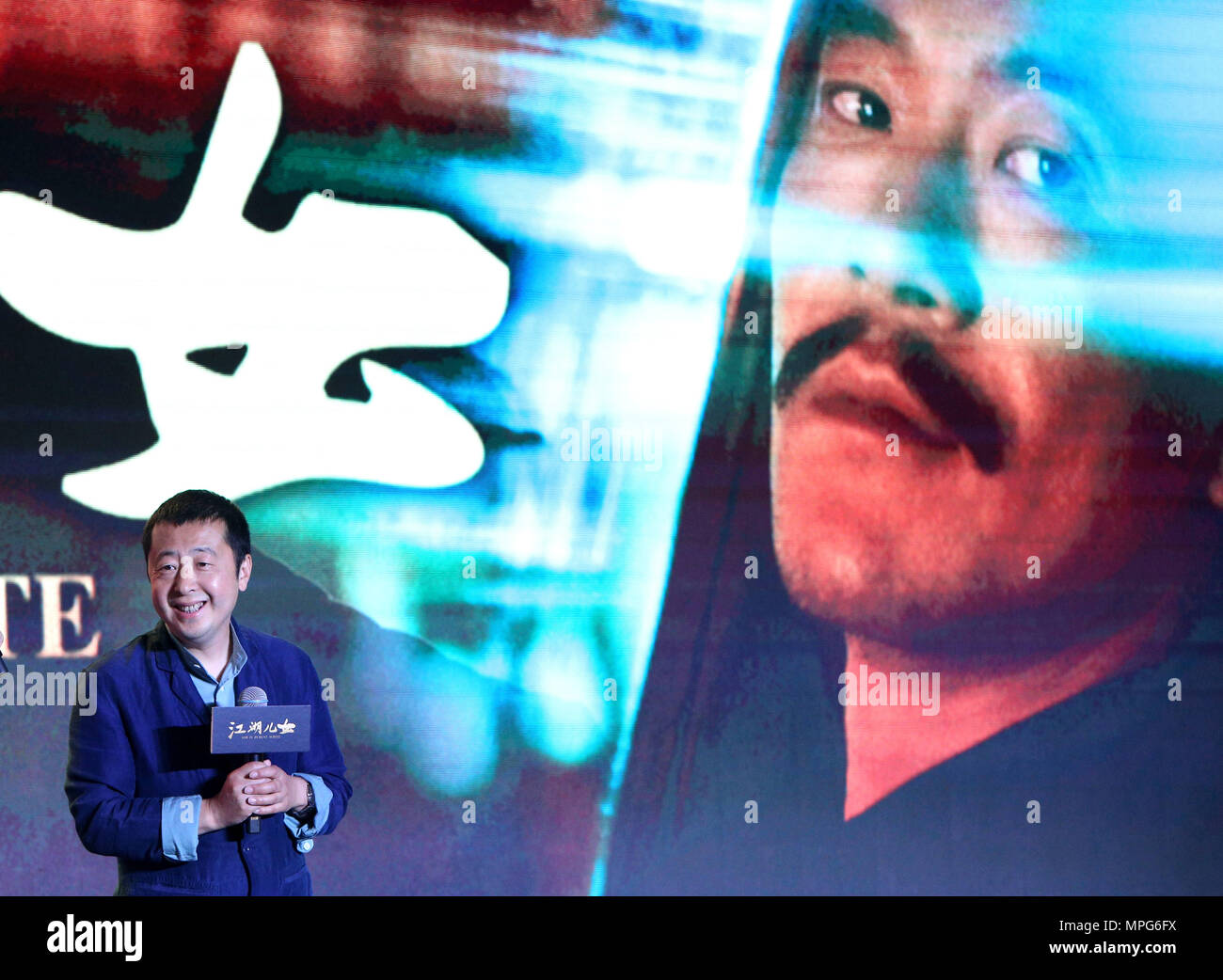 """Beijing, China. 23rd May, 2018. Director Jia Zhangke attends a press conference of the film """"Ash is Purest White"""" in Beijing, capital of China, May 23, 2018. The film directed by Jia will be on shown on September 21 across the country. Credit: Gao Jing/Xinhua/Alamy Live News Stock Photo"""