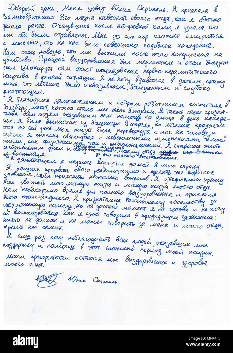 The signed, handwritten statement in Russian by Yulia