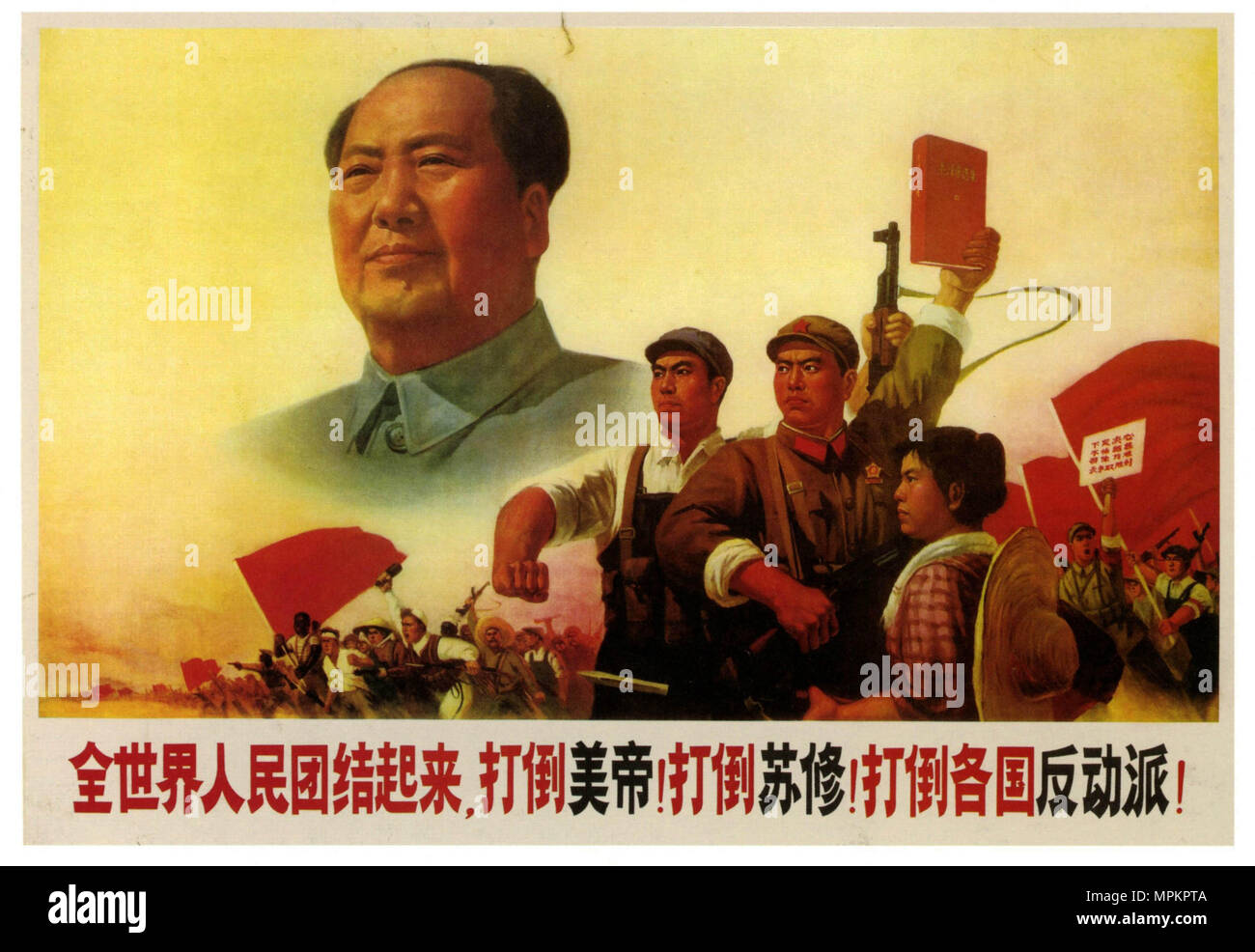 China Communist Vintage Propaganda Poster - All People of the World Unite to Overthrow American Imperialism, Soviet Revisionism and Reactionaries from All Nations, 1969 - Stock Image