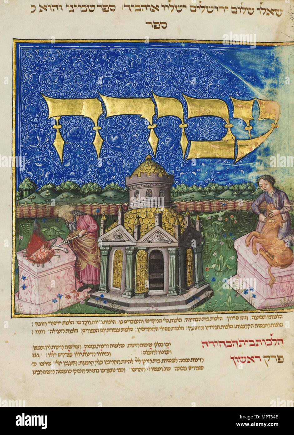 The Mishneh Torah (Repetition of the Torah), ca 1460. - Stock Image