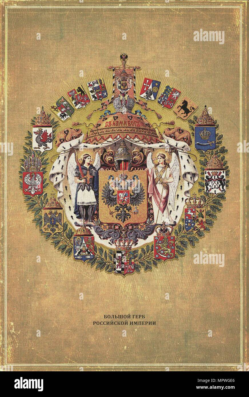 Greater coat of arms of the Russian Empire, 1882. - Stock Image