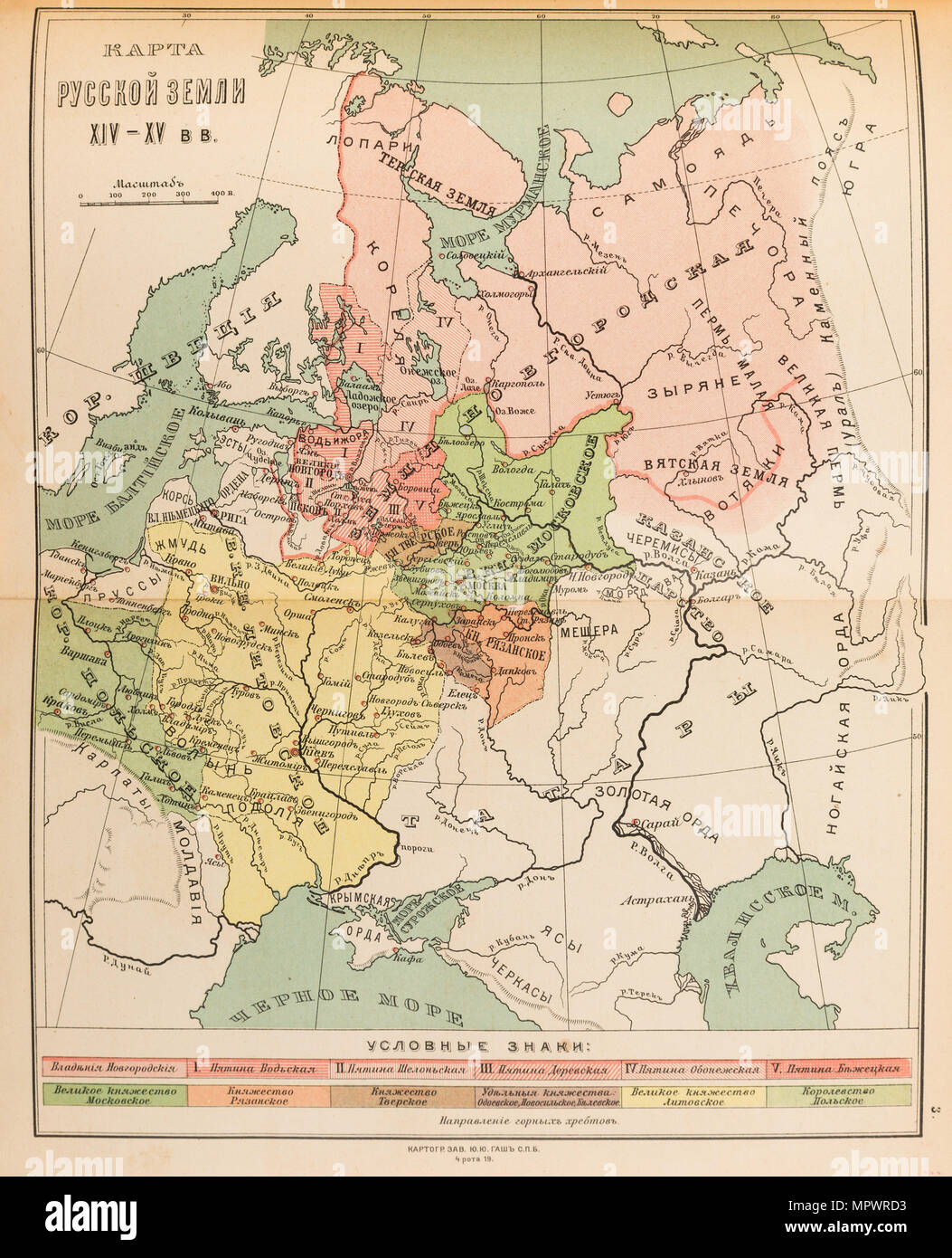 Map Of Russia In The 14th And 15th Century 1914 Stock Photo