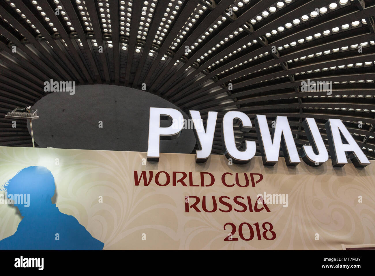 BELGRADE, SERBIA - FEBRUARY 23, 2018: Logo from the 2018 Football FIFA World Cup in Russia in a fair in Serbia, the word Russia being written in Cyril - Stock Image