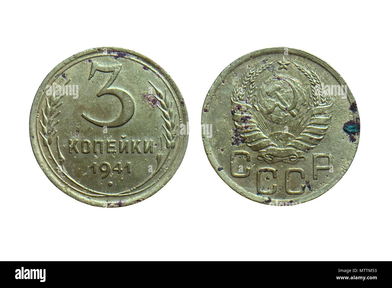 Hammer and Sickle Soviet Union USSR 1987-15 Kopeks Coin Russia