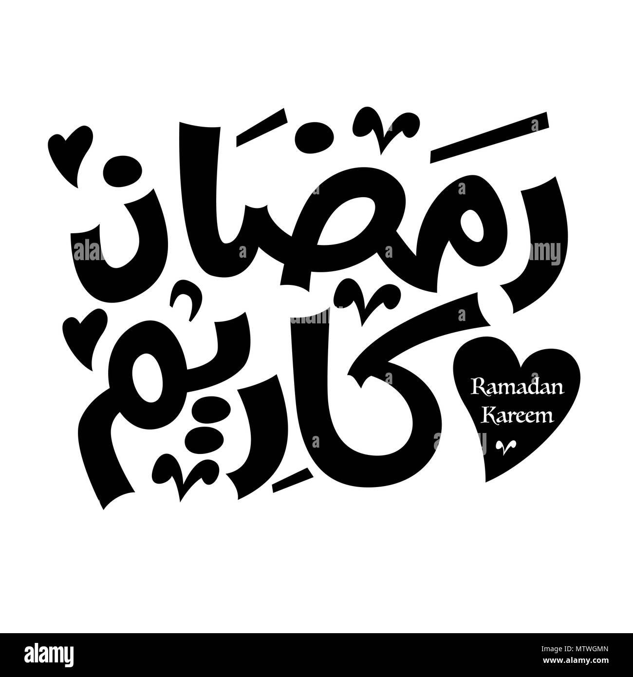 Ramadan Kareem Arabic Calligraphy Ramadan Typography On White Background Stock Vector Image Art Alamy