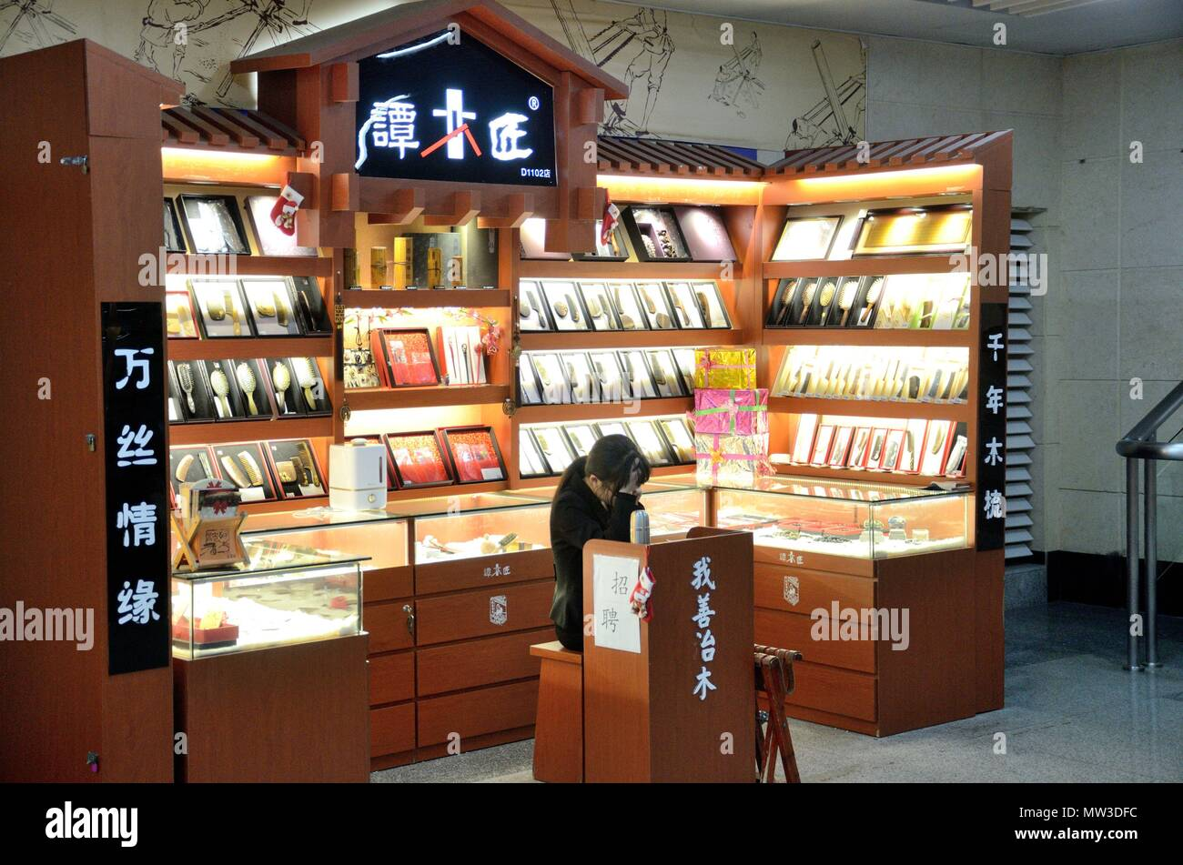 SHENZHEN, CHINA - APRIL 3, 2018: shop offering traditional wooden combs as high-class gifts for Chinese people. Stock Photo