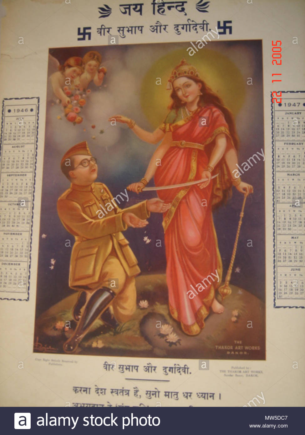 . English: Calendar art memorializing Netaji, 1946-47: he is given a sword by Durga, and then attacks: 'Chalo Dilli!' Source: ebay, Dec. 2006 . between 1946 and 1947. Unknown 108 Calendar art memorializing Netaji, 1946-47 - Stock Image