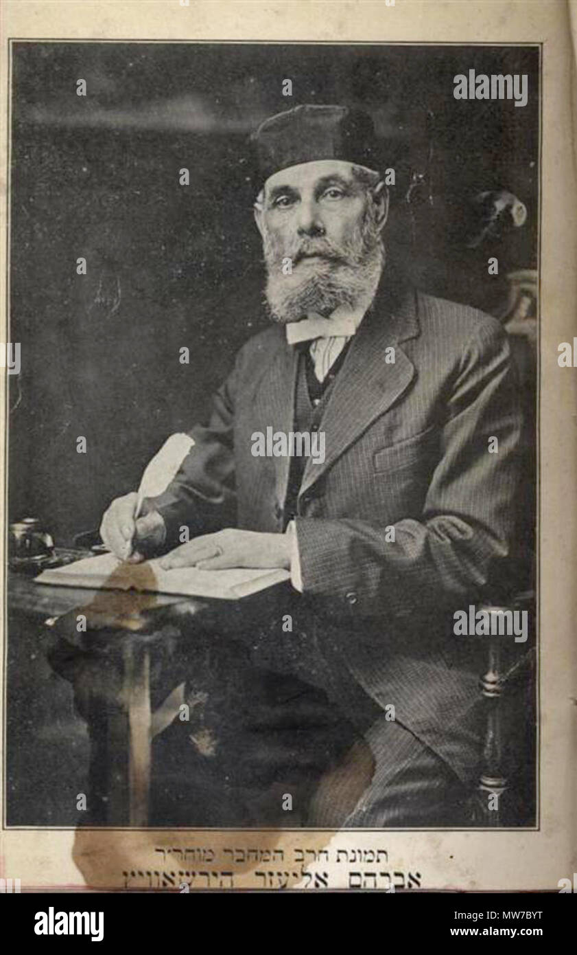 English: Abraham Eliezer Hirshovitz (1859-1928), preacher of Shaaray