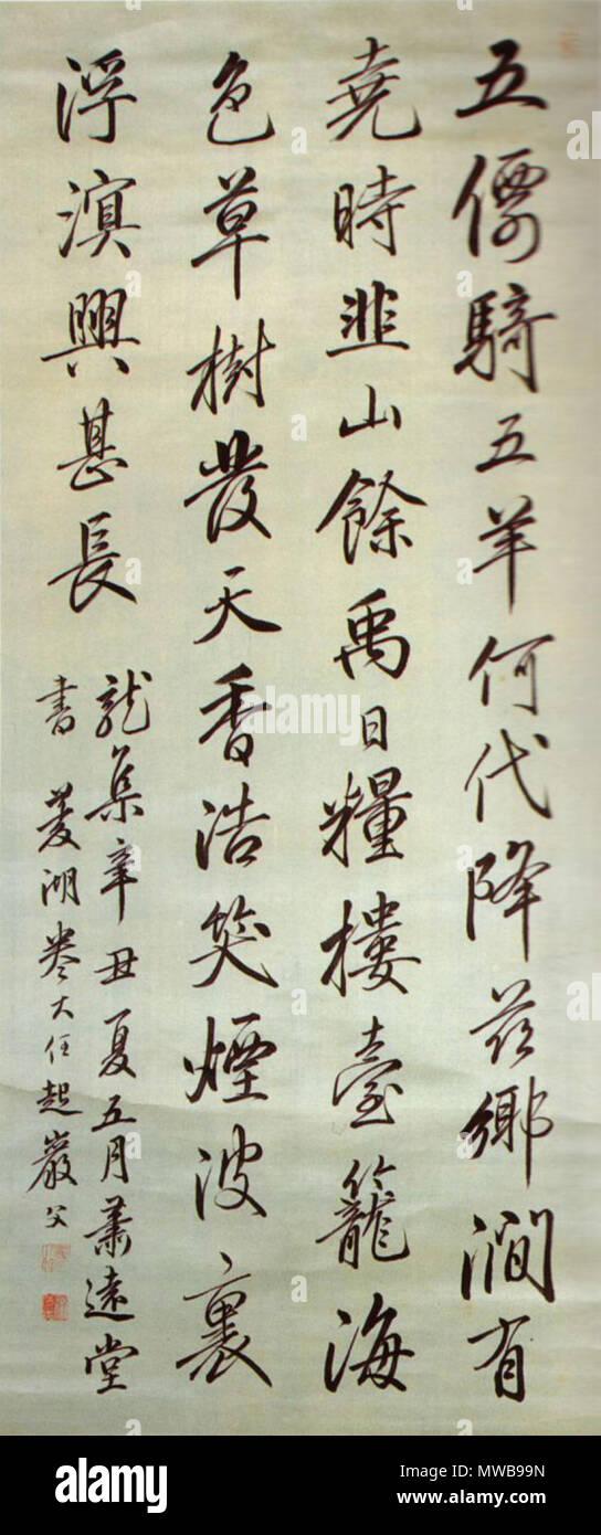 . 五言律詩行書双幅「五仙騎五羊」右幅 . 1841 江戸時代中期. Maki Ryoko(1777 - 1843) 巻菱湖 522 Risshi Gyosho a pair of right Maki Ryoko - Stock Image