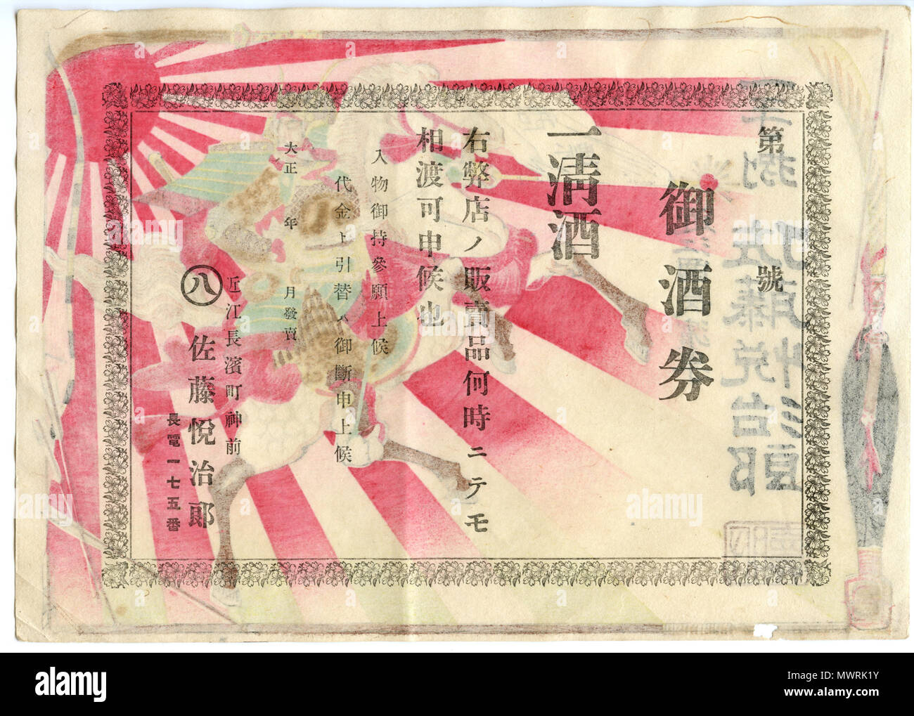 English: Taishō-era gift certificate for refined sake, from