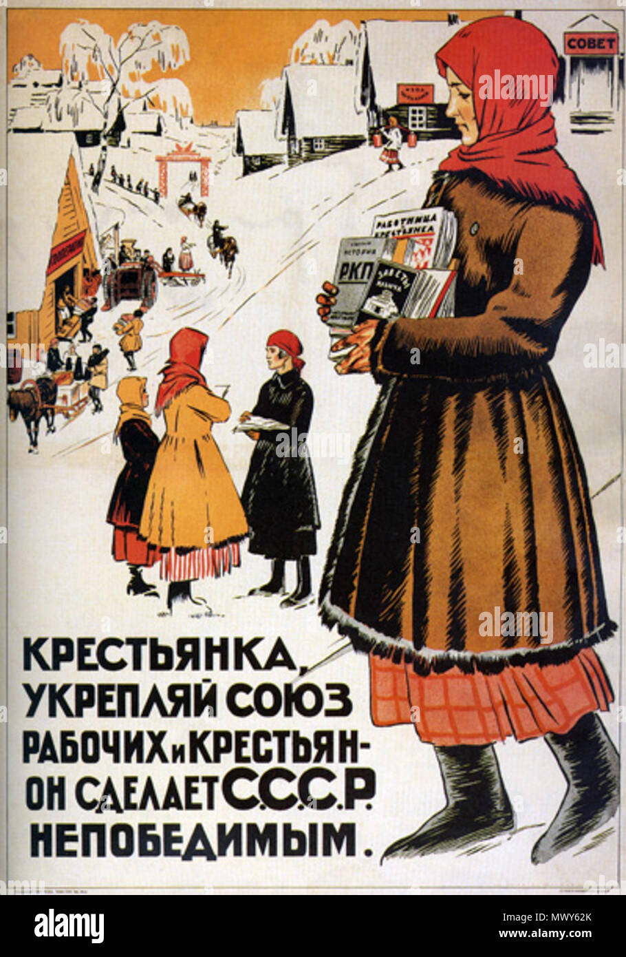 """. English: Soviet propoganda poster 1925 . 1925. Unknown 1 """"Peasant woman, consolidate the unity of workers and peasants."""" - Stock Image"""