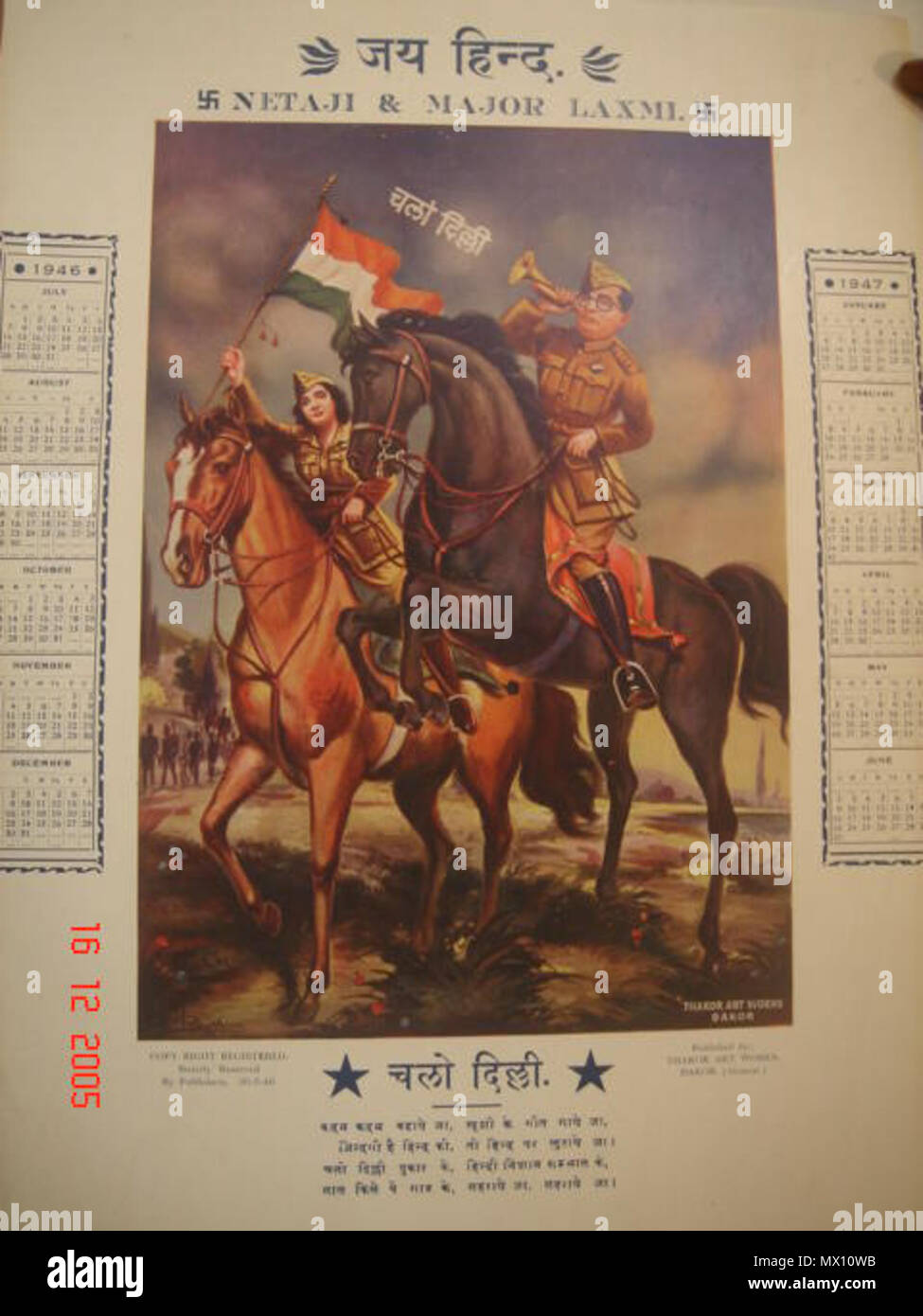 . English: Calendar art memorializing Netaji, 1946-47: he is given a sword by Durga, and then attacks: 'Chalo Dilli!' (On to Delhi!) Source: ebay, Dec. 2006 . between 1946 and 1947. Unknown 122 Chalo Dilli - Stock Image