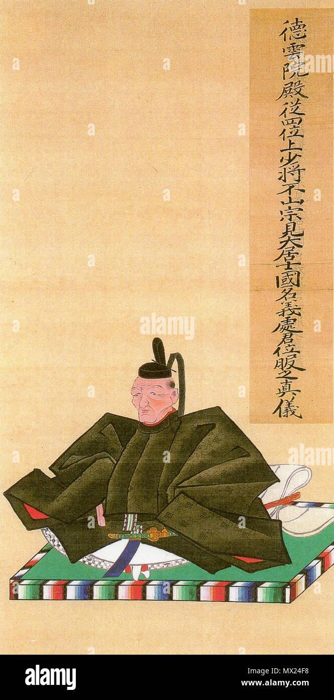 日本語: 出羽久保田藩3代藩主・...
