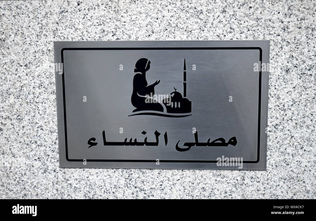 A sign indicating a prayer room for Muslim women, Kuwait City, Kuwait, Arabian Gulf, Middle East - Stock Image
