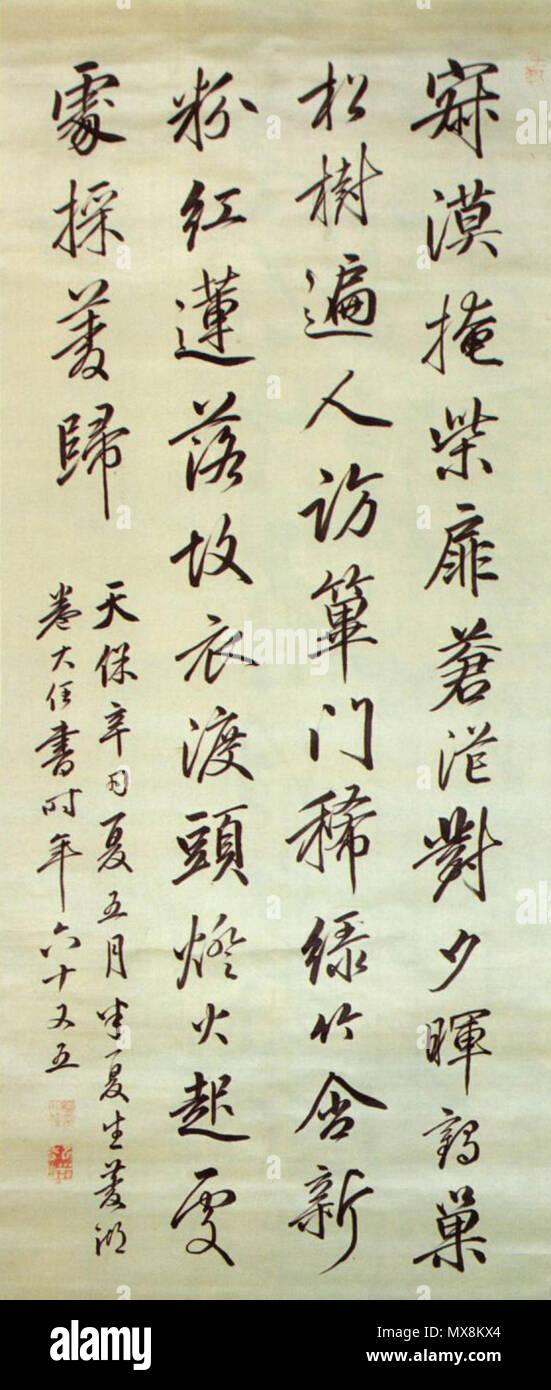 . 五言律詩行書双幅「五仙騎五羊」左幅 . 1841 江戸時代中期. Maki Ryoko(1777 - 1843) 巻菱湖 523 Risshi Gyosho a pair of left Maki Ryoko - Stock Image