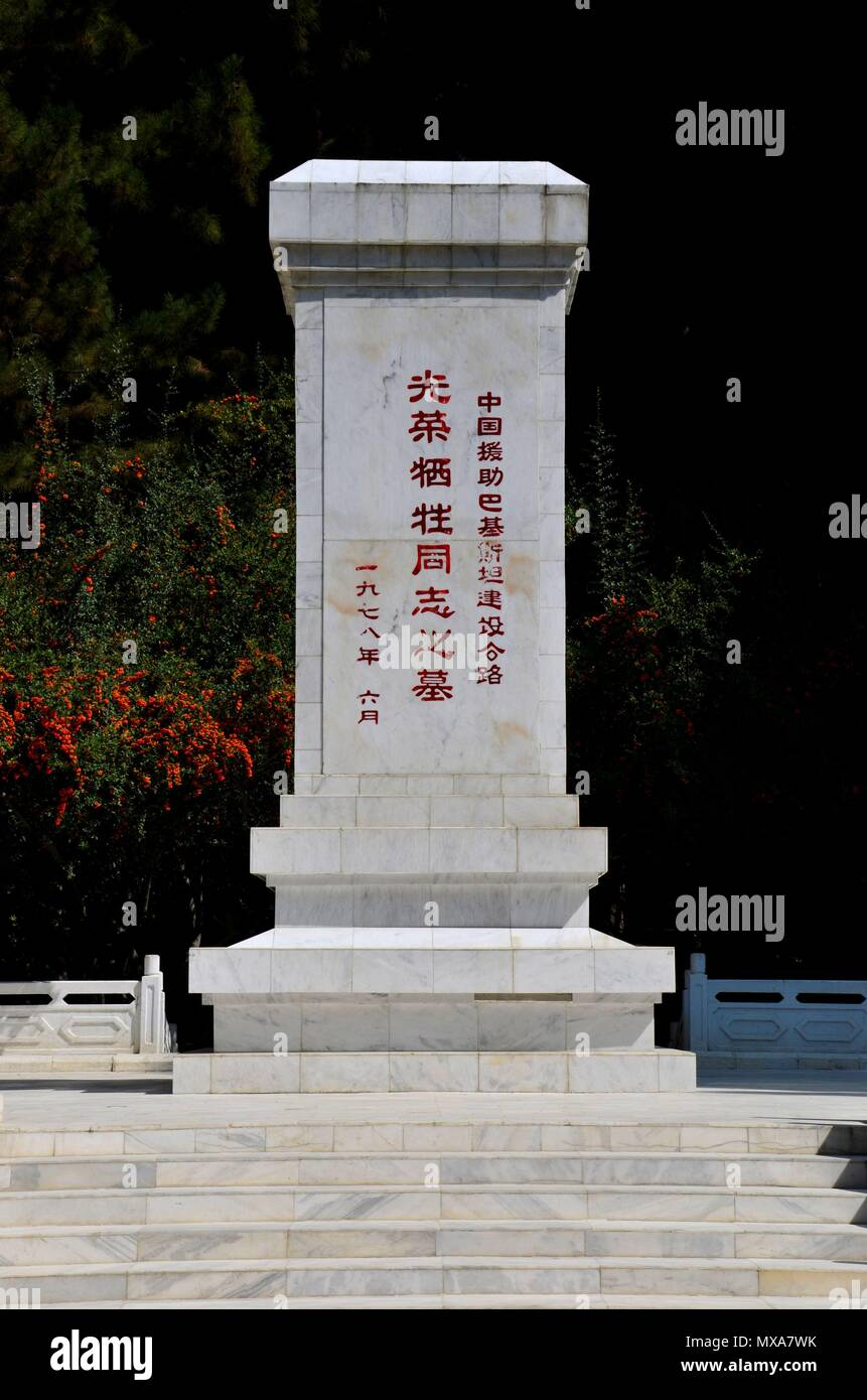 Remembrance monument for Chinese workers and soldiers working on Karakoram Highway with Chinese writing at China Cemetery Gilgit Pakistan - Stock Image