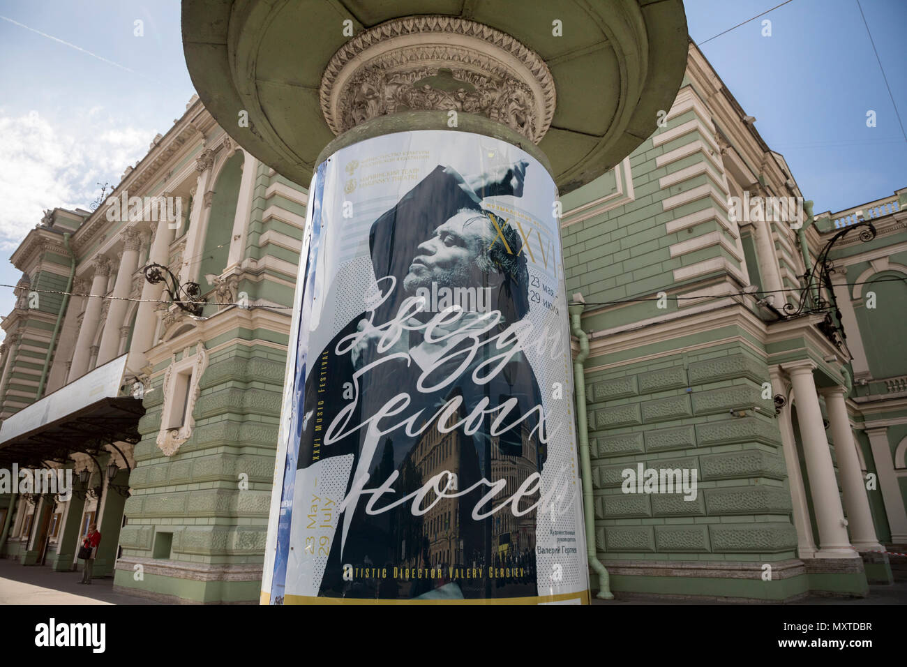 View on the poster and facade of the building of the State Academic Mariinsky Theater during White Nights Stars festival in St. Petersburg, Russia - Stock Image