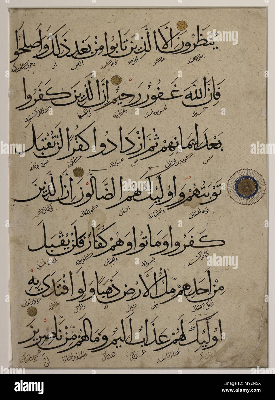 English: Verses 85-88 of the 3rd chapter of the Qur'an entitled Al