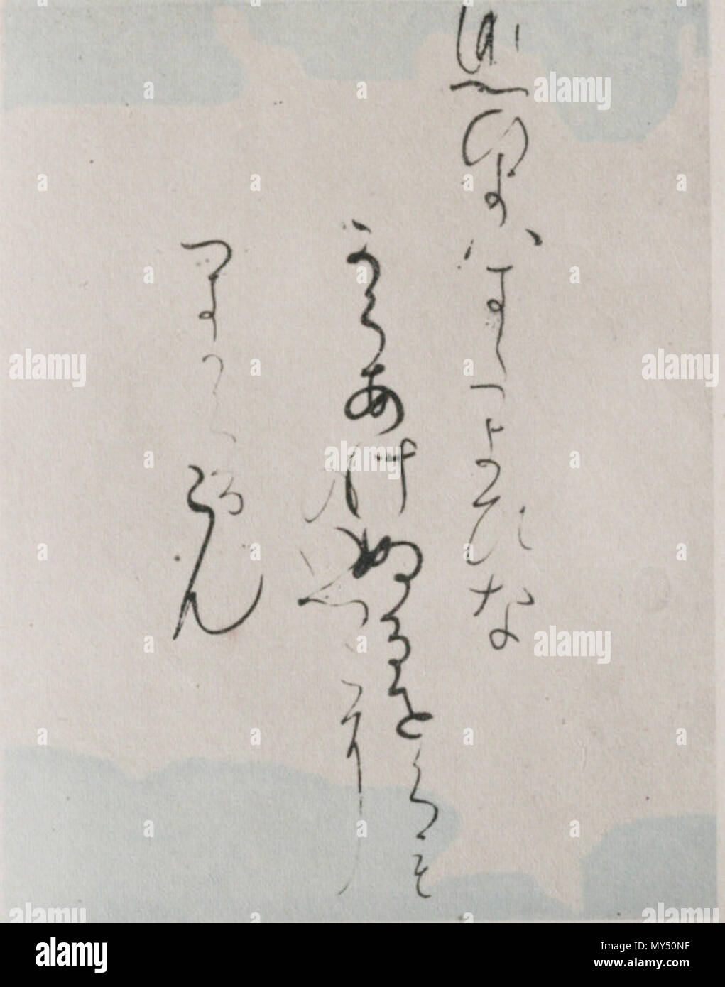 . English: MASU-SHIKISHI, a calligraphy of a poem by KIYOHARA-FUKAYABU(early 10th century). 13.7 cm height, 11.8cm wide. Ink on ornamented paper. 日本語: 升色紙 清原深養父集の一部 . 12th century. Anonymous 12th century, Japan 354 MASU SHIKISHI - Stock Image